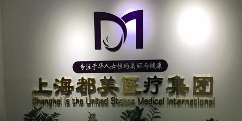 上海都美医疗美容门诊部好不好
