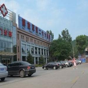中国人民解放军第二六六医院(承德266医院)澳门巴黎人娱乐平台中心