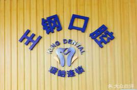 上海王钢口腔诊所
