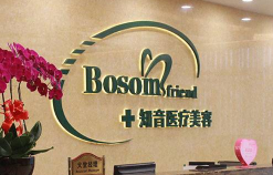 北京知音精品美容医院