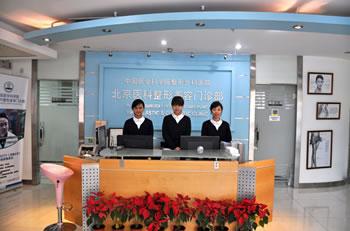 北京医科整形美容门诊部