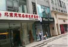 北京天使明源医疗美容医院