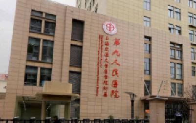 上海第九人民医院整形美容
