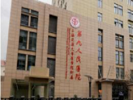 在上海第九人民医院做冷光牙齿美白效果如何