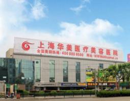 在上海华美做自体软骨隆鼻的效果好吗?