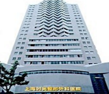 上海时光整形医院价目表曝光