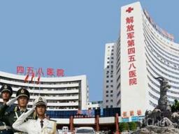 中国人民解放军第458医院怎么样