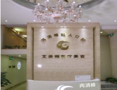 北京艾美丽医疗美容医院整形价格表