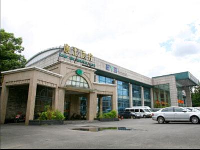 上海康汇门诊部体检中心