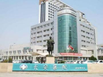 西安市长安医院