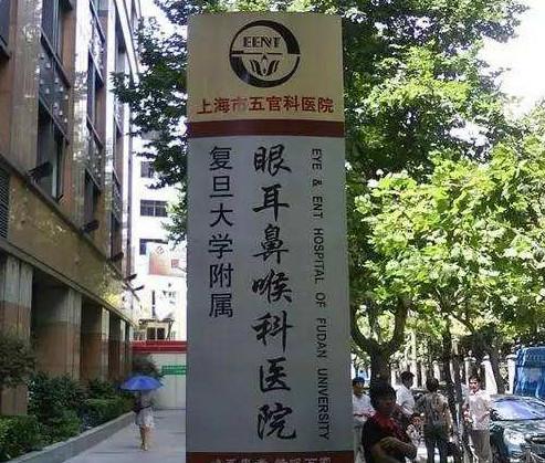 上海市五官科医院
