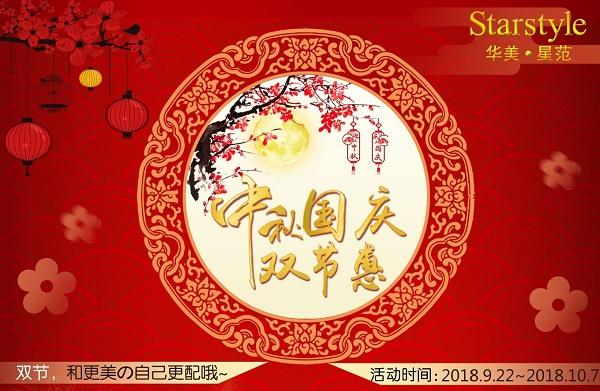兰州华美中秋国庆双节惠