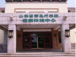 山东省青岛疗养院健康体检中心