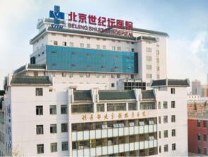 首都医科大学附属北京世纪坛医院(北京铁路总医院)