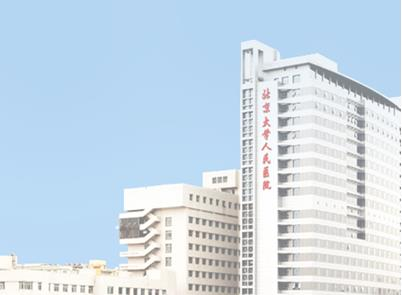 北京大学人民医院体检中心