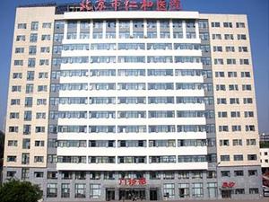 北京仁和医院