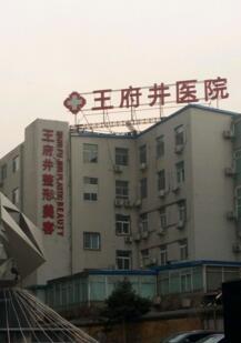 北京王府井医院整形美容医院