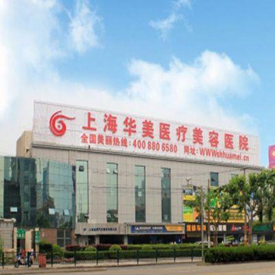 上海华美医疗美容医院好不好