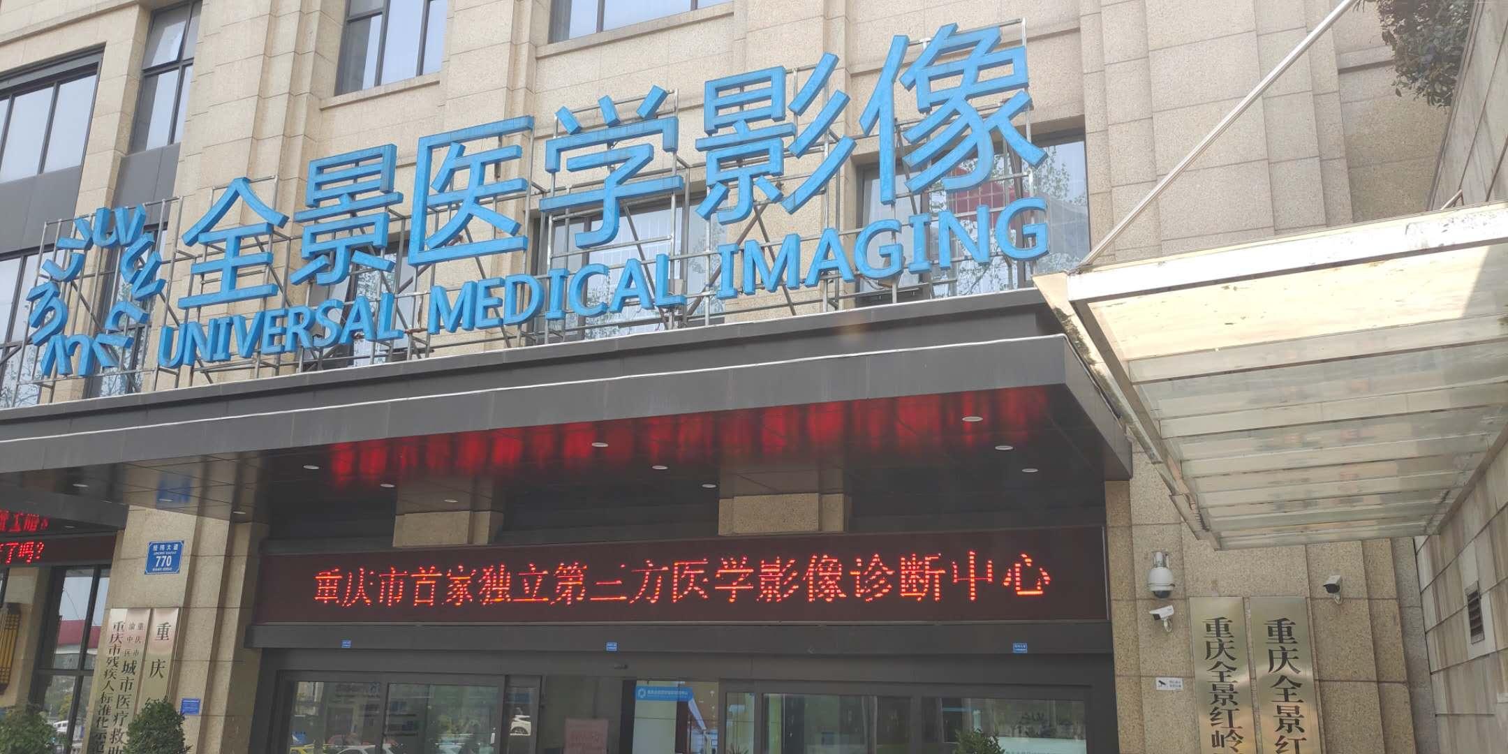 重庆全景医学影像诊断PETCT/PETMR中心