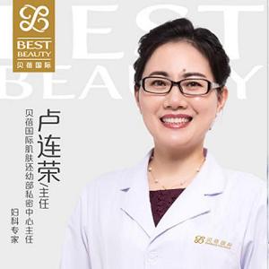 武汉贝蓓国际整形卢连荣医生好吗
