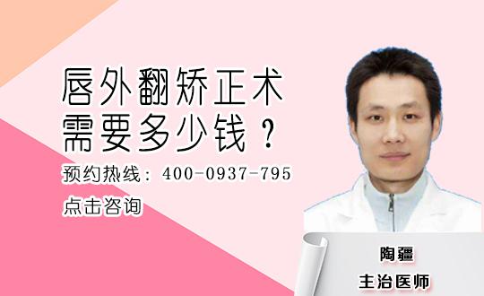 唇外翻矫正的手术方法有几种?