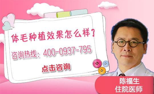 福州雍禾植发种植胸毛能长期吗