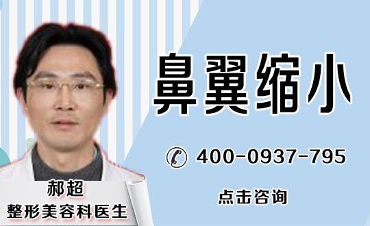 郑州美莱医疗鼻翼缩小手术是怎样的
