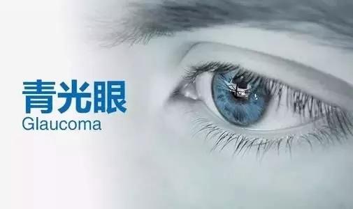 青光眼手术