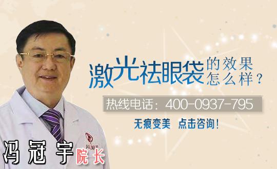 杭州爱琴海外切法祛眼袋有哪些优势