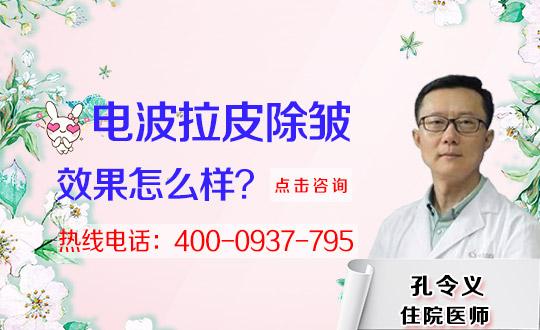 南京江宁医疗电波拉皮除皱的优点有哪些