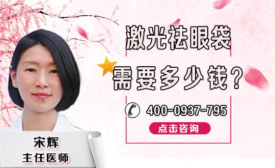 北京高恩世上整形什么是吸脂祛眼袋