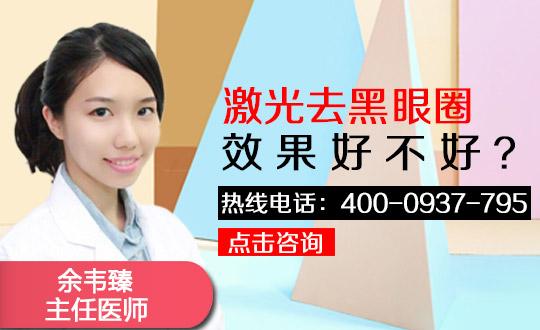 嘉兴禾美医疗:眼袋老十岁,你还挂在脸上吗?