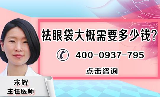 嘉兴禾美医疗:无痕去眼袋术后注意事项