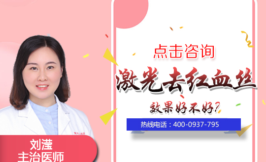 杭州占美医疗激光祛红血丝安全吗