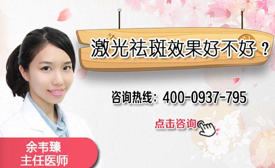 杭州广仁医院激光祛斑好处有哪些