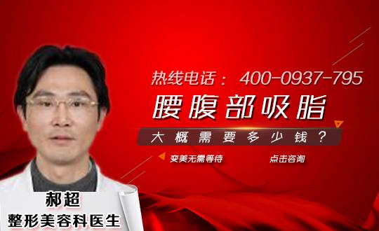 杭州滨江医疗腰部吸脂需要多少钱