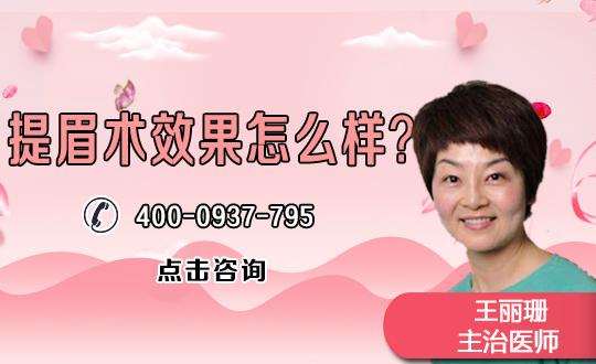 杭州博雅医疗提眉术疤痕如何去掉呢
