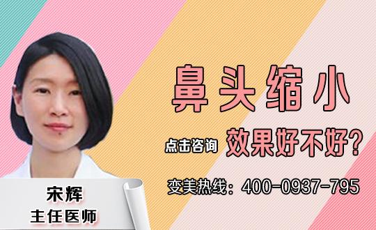 杭州千和医疗鼻尖整形多久能恢复