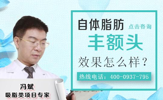 杭州秀华医疗什么是自体脂肪丰额头