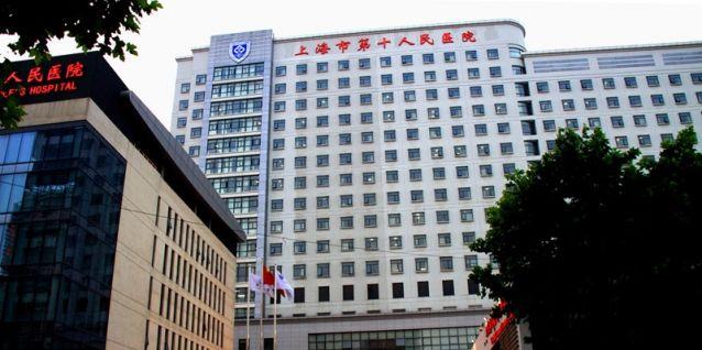上海第十人民医院PET/CT中心