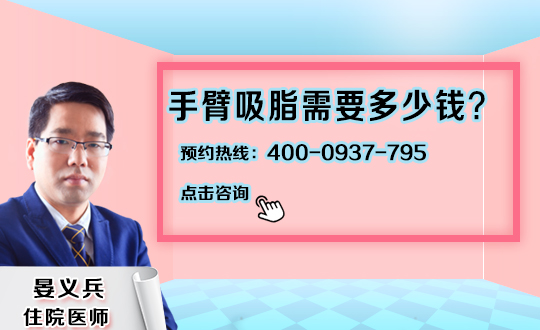 衢州人民医院整形超声吸脂瘦手臂安全吗