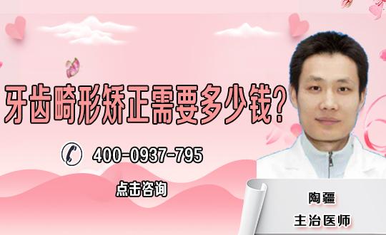 杭州安法医疗牙齿矫正要多少钱