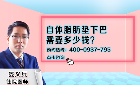 深圳振兴医疗美容自体脂肪隆下巴效果如何?