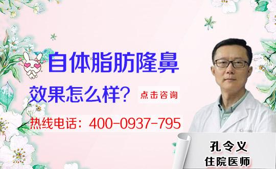 杭州赵正医疗自体脂肪隆鼻优点有哪些
