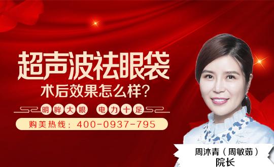 杭州市中医院超声波去眼袋安全吗