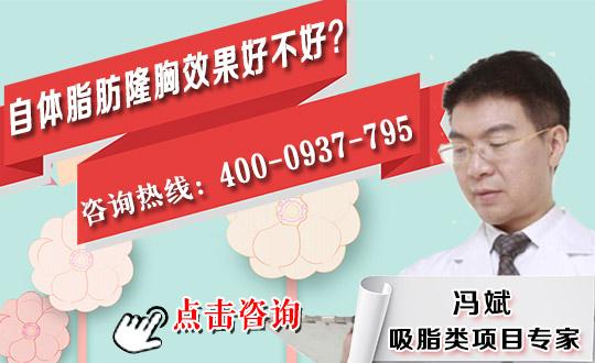北京丽眼国际什么人适宜自体脂肪丰胸?