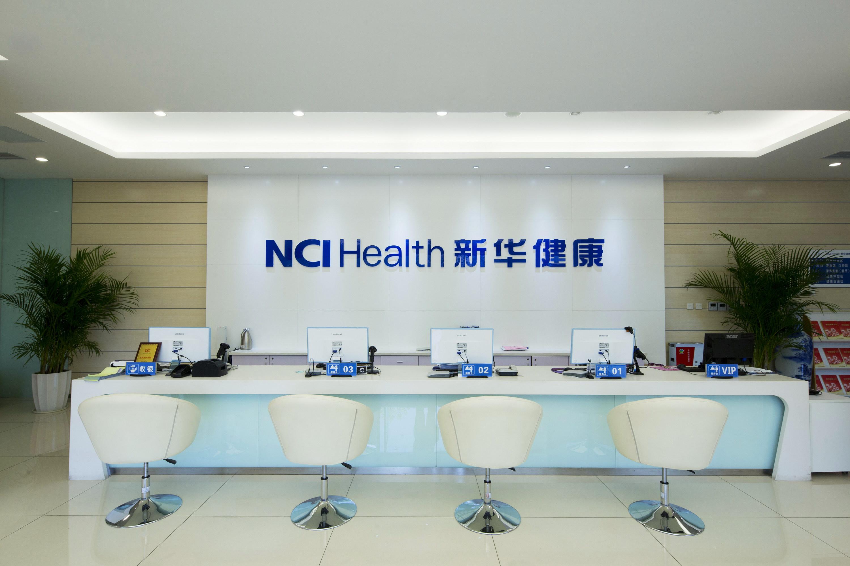 新华长沙健康管理中心