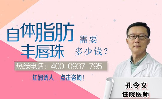 自体脂肪丰唇手术安全吗
