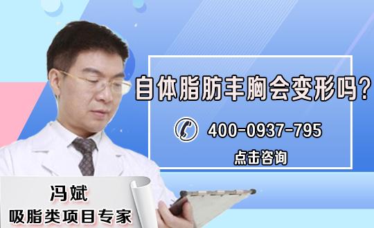 西安都市医院医学整形自体脂肪隆胸能保持多久?