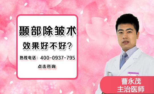 贵阳当代医疗美容医院颞部除皱术前准备